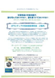 2013フォーラムポスター3_ページ_2