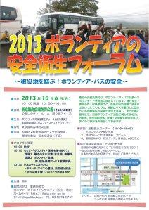 2013フォーラムポスター3_ページ_1