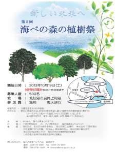 海べの森の植樹祭