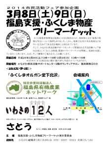 福島支援フリーマーケット