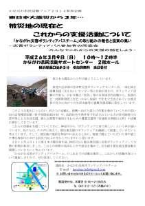 0309かながわ災害ボランティアバスチーム報告会