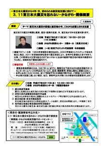 ★(広報用PDF版)3.11東日本大震災を忘れない・かながわ開催案内_ページ_2