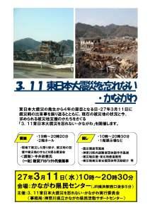 ★(広報用PDF版)3.11東日本大震災を忘れない・かながわ開催案内_ページ_1