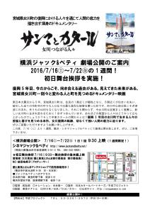 横浜ジャック&ベティ上映案内JPG
