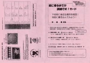 訓練カード表裏-001
